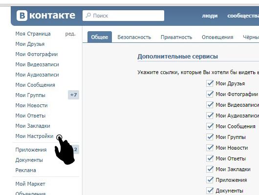 Как восстановить сообщения В Контакте мои настройки