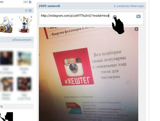 Как загрузить фотографии в Инстаграм через вконтакте