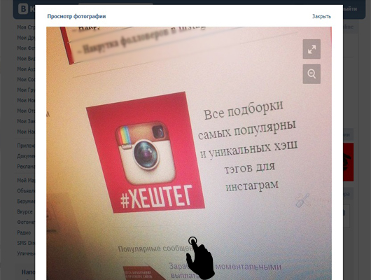 Как сохранить фотографии в Инстаграм через вконтакте