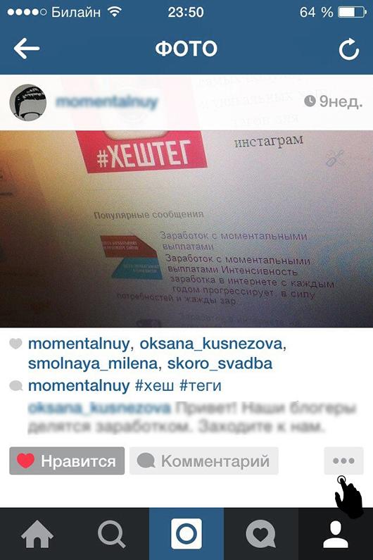 Как сохранить фотографию из instagram с помощью опции поделиться