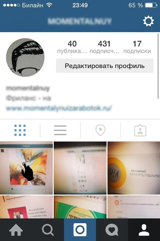 Как сохранить фотографию из instagram с помощью