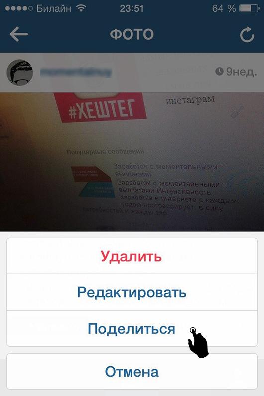 Как сохранить фотографию из instagram
