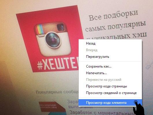 Сохранить фотографию из instagram код элемента