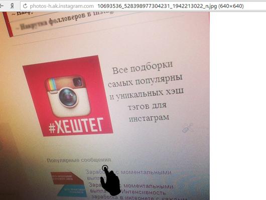 Сохранить фотографию из instagram сохраняем на компютер