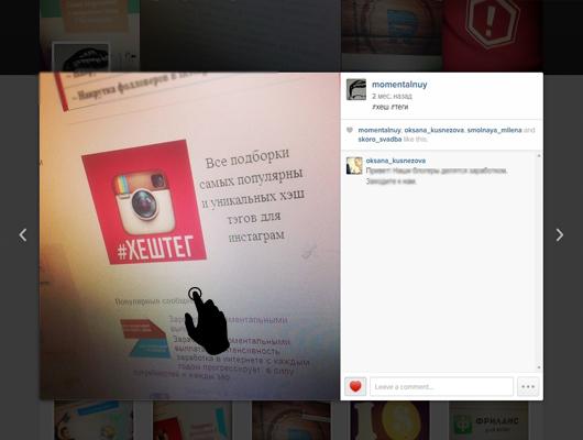 Сохранить фотографию из instagram