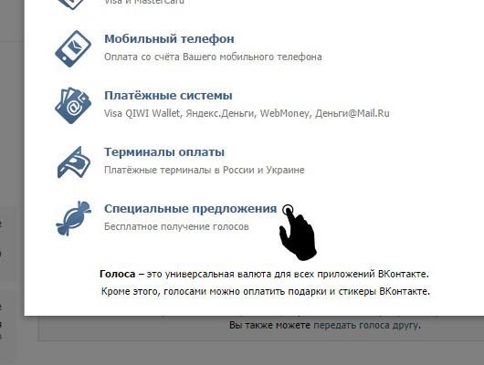 Специальные предложения  Бесплатное получение голосов