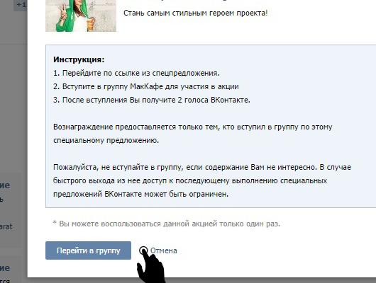Как сделать что бы были специальные предложения вконтакте 307