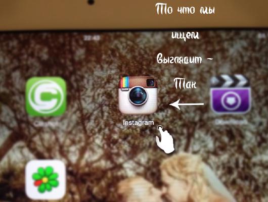 инстаграм иконка приложения