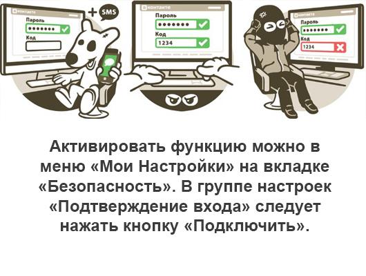 как нельзя читать сообщения в контакте способ от вконтакте