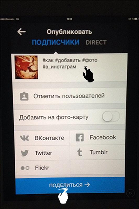 как загрузить в инстаграм фотки