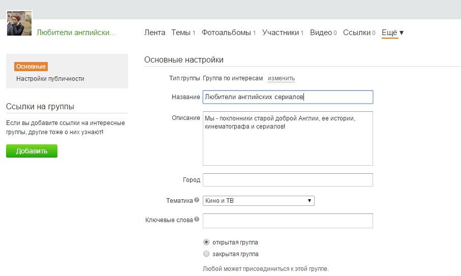 Как правильно раскрутить группу в Одноклассниках