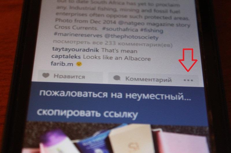 Как можно удалить фотографию в Инстаграме