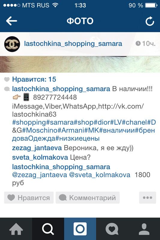хештеги instagram