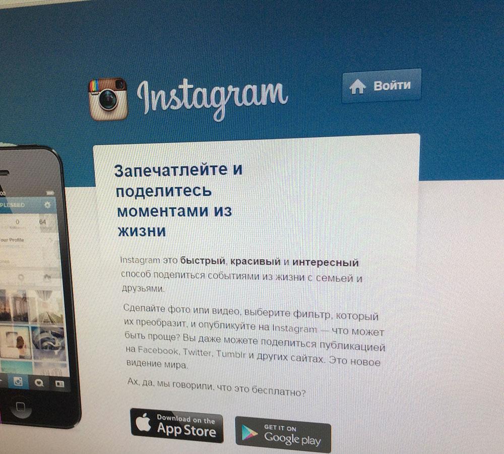 v-instagrame-cherez-computer-1
