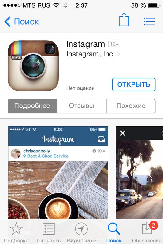 v-instagrame-cherez-computer