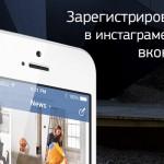 Зарегистрироваться-в-инстаграме-через-вконтакте