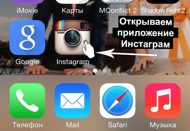открываем приложение в инстаграм