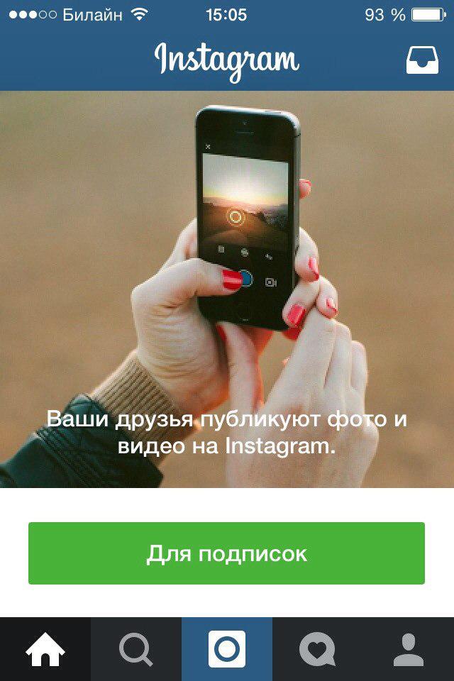 Как сделать фото в инстаграм с компьютера - Ремонт СПБ