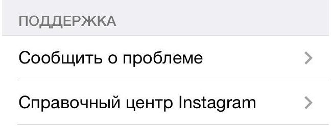instagram на русском поддержка