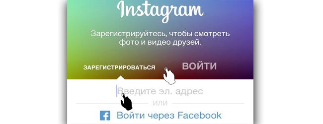 instagram на русском регистрация