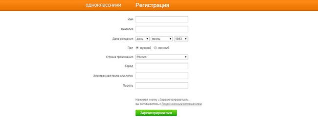 Регистрация в одноклассники ввод данных
