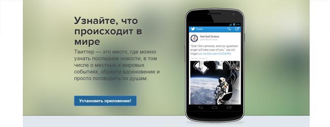 скачать твиттер на Android