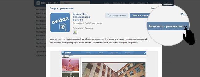 Альтернативный фотошоп в контакте запустить приложение