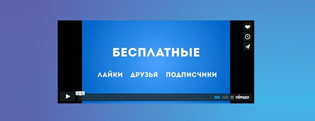 Бесплатные лайки в инстаграме видео