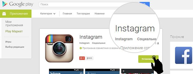 Загрузить инстаграм для Android