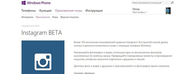 Загрузить инстаграм для Nokia