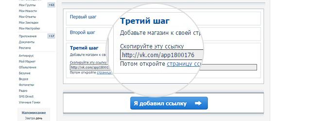 Как открыть магазин Вконтакте шаг третий