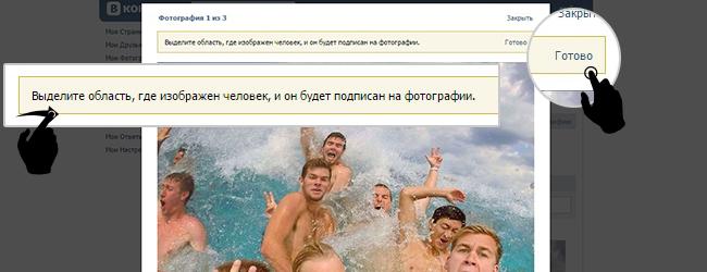 Как отметить друзей на фото вконтакте и выделить область