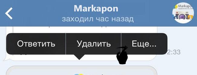 Как переслать сообщение в мобильной версии вконтакте