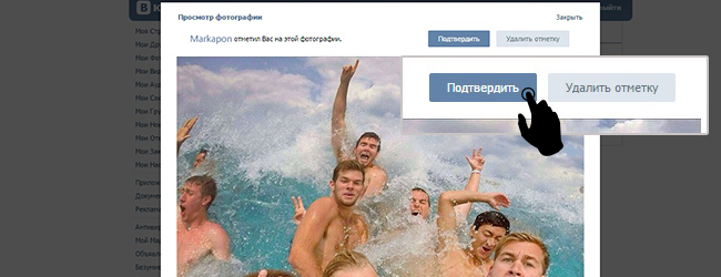 Как подтвердить  друзей на фото вконтакте