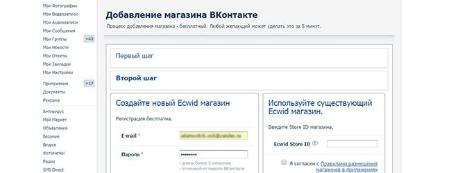 Как создать интернет магазин в контакте регистрация