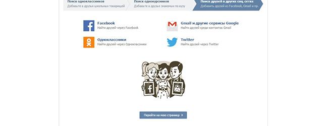 Как создать фейк вконтакте перейти на мою страницу