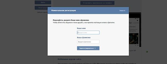Как создать фейк вконтакте регистрация