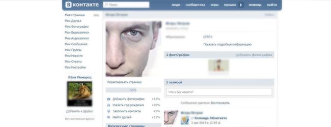 Как создать фейк страницу вконтакте