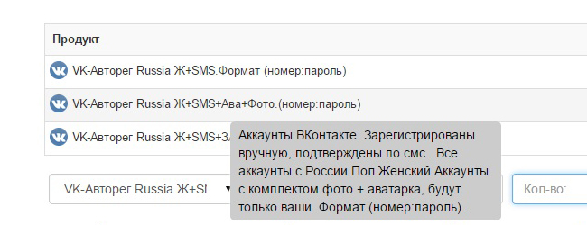 Купить аккаунты в контакте пример