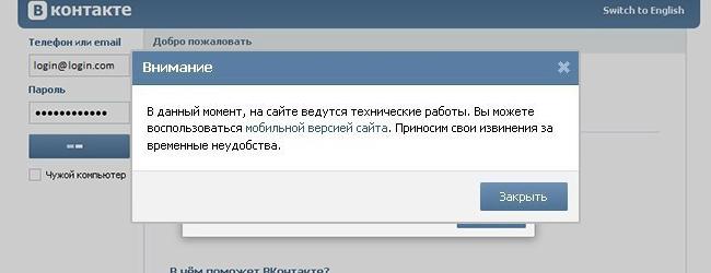 спама вконтакте взлом