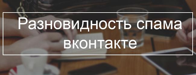Разновидность спама вконтакте