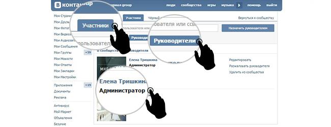 Руководитель или как скрыть админа группы вконтакте