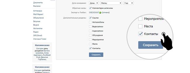 Самый простой способ скрыть админа публичной страницы вконтакте
