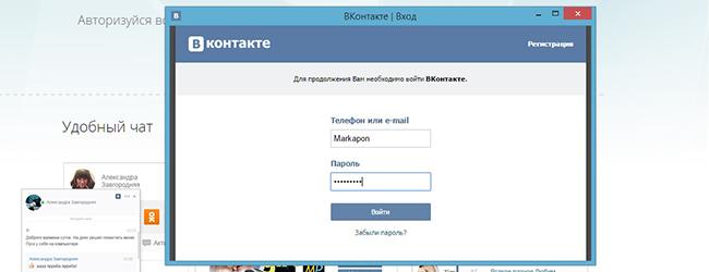 браузер для вконтакте авторизация
