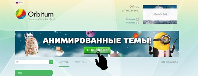браузер для вконтакте анимированные темы