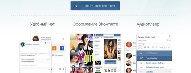 браузер для вконтакте после установки