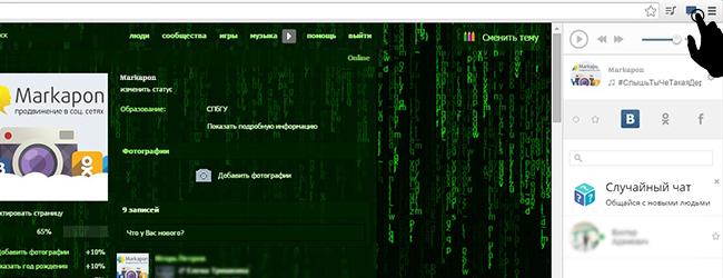 браузер для вконтакте чат
