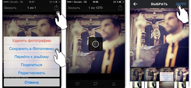 Альтернативный способ загрузить в инстаграме фото