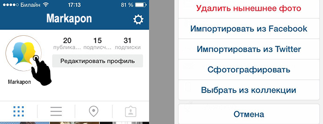 Альтернативный способ поставить аватарку в инстаграме на iOS или Android