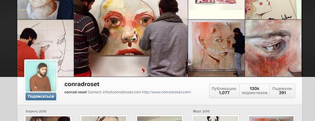 Выбрать аватарку в инстаграме художнику